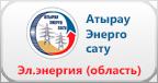 Атырау Энергосату Электроэнергия (область)
