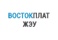 ЖКХ Восток ЖЭУ г.Усть-Каменогорск