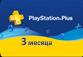 PlayStation Plus - 3-х месячная подписка