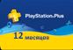 PlayStation Plus - 12 месячная подписка