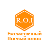 Кооператив ROI - Паевой взнос