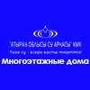 Атырау облысы Су Арнасы - Многоэтажные дома