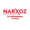 Университет Нархоз - За публикацию статьи