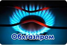 Облгазпром
