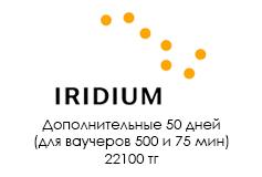 Иридиум По номеру сим карты Дополнительные 50 мин (для ваучеров 500 и 75 мин) 25000 тг