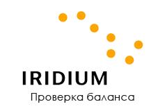 Иридиум По номеру дозвона Проверка баланса