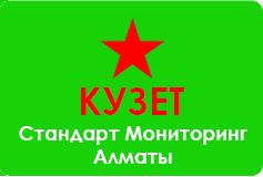 «Стандарт Мониторинг Алматы»