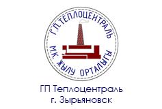 ГП Теплоцентраль