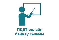 Пробное онлайн тестирование КТПР