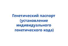 Генетический паспорт (установление индивидуального генетического кода) Астана