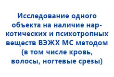 Иссл.1 объекта на нал.наркотич. и психотроп.вещ-в ВЭЖХ МС методом (в т.ч.кровь,волосы,ногт.срезы) Астана