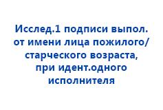 Иссл.1 подписи выполненной от имени лица пожилого/старч.возраста при идентиф-и 1 исполнителя Астана