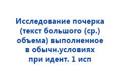 Исследование почерка (текст большого (среднего) объема) выполненная в обычн.условиях при идентификации 1 исполнителя ЗКО