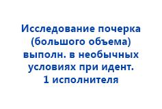 Исследование почерка (большого объема) выполненная в необычных условиях при идентификации 1 исполнителя Астана
