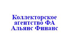 Коллекторское агентство Альянс Финанс