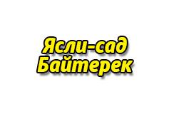 Детский сад Байтерек