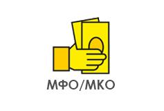МФО/МКО