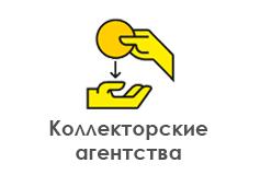 Коллекторские агентства