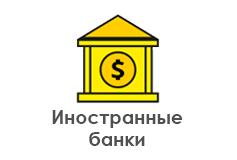 Иностранные банки
